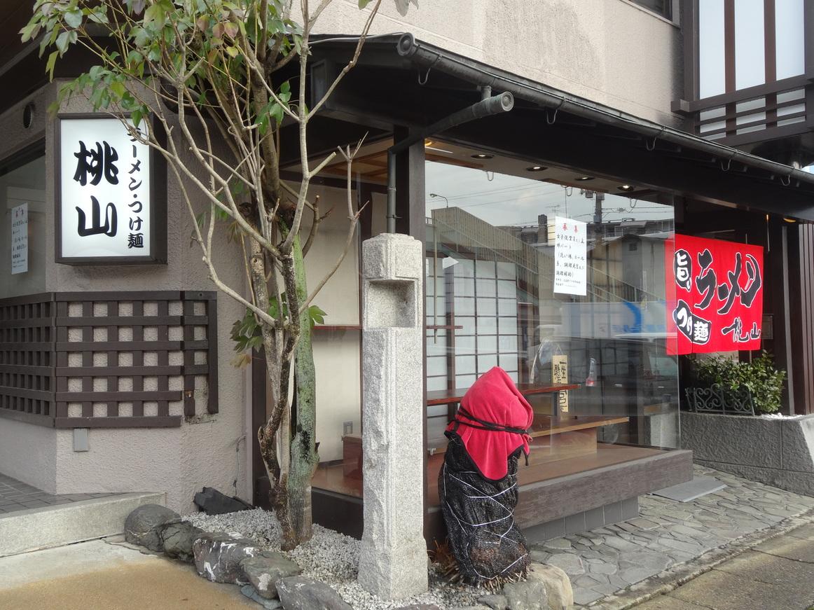 ラーメン・つけ麺 桃山