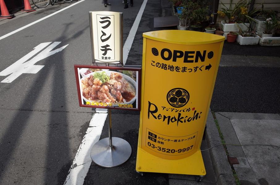 RemoKichi アジアンバル r kitchen