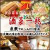 酒菜 一兆 - 料理写真:大崎の沖縄料理の老舗