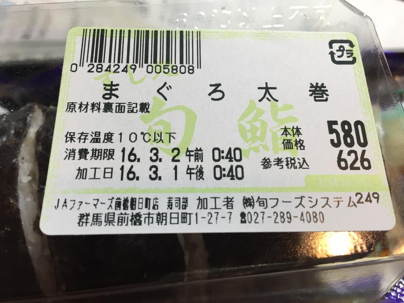 旬 JAファーマーズ前橋朝日町店