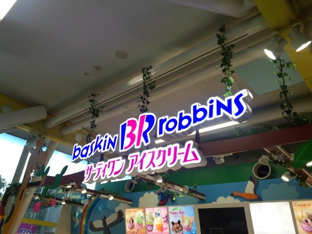 サーティワンアイスクリーム よこはま動物園ズーラシア店