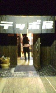 テッポ屋 神川店