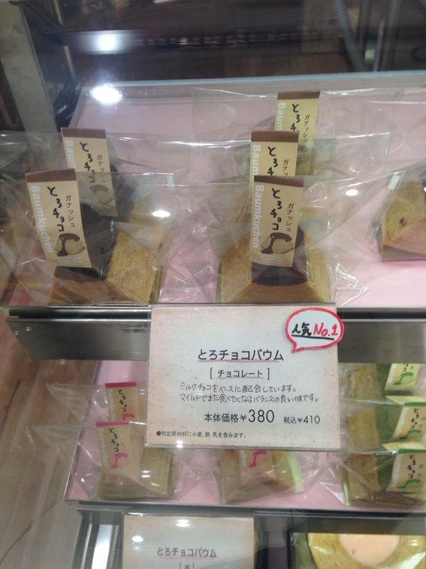 マイヤー わいず亭 広島ゆめタウン店