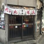 48145142 - 昭和を醸す店構え