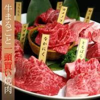 ●お値打ちな焼肉の方程式は、【黒毛和牛まるごと一頭買い】でした●