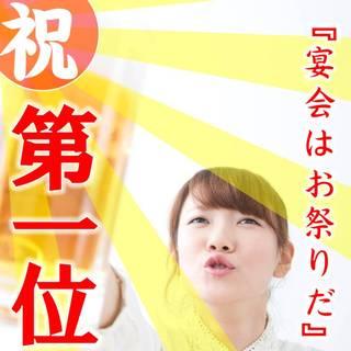 【大好評宴会!】昨年度ぐるなびネット予約ランキング第1位!!