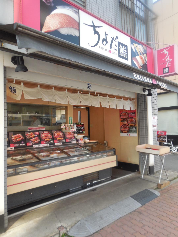 ちよだ鮨 実籾店