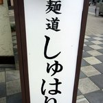 麺道 しゅはり 六甲道本店 - 入口横には、お洒落に店名が書いてありますよ。