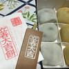 赤福茶屋 - 料理写真:2月 立春大吉餅