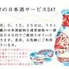 越後の味 吹雪 - ドリンク写真:毎月5の付く日はお得に日本酒を楽しめます!!HPからのご予約で更にお安く★詳しくはHP記載
