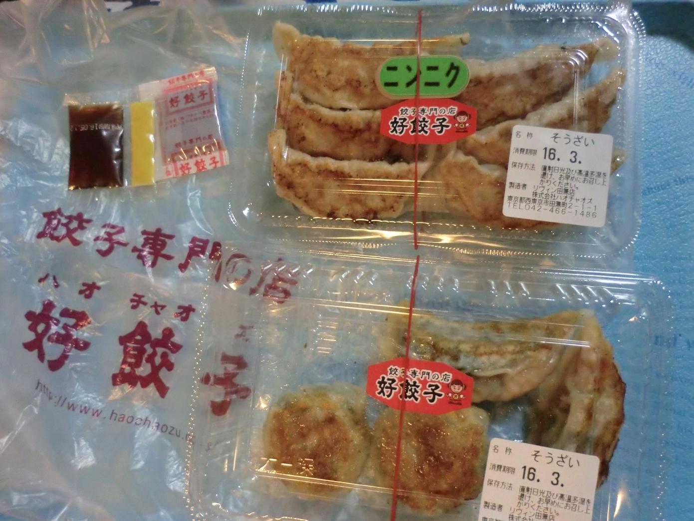好餃子 西友リヴィン田無店