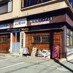 じゃジャ旨 - 富士吉田 業務スーパー下テナント