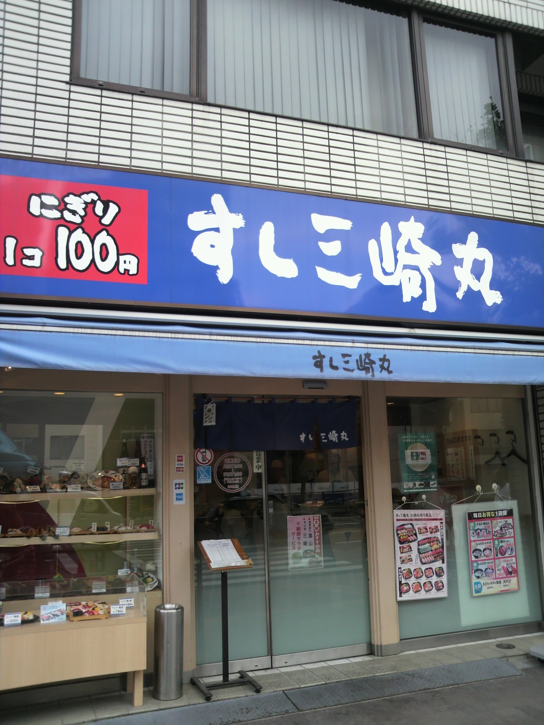 すし三崎丸 四谷二丁目店