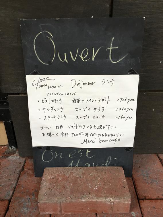 トモ クローバー 大久保食堂