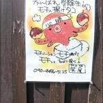 笑屋 - がんばれ受験生! モチ入揚げタコ広告