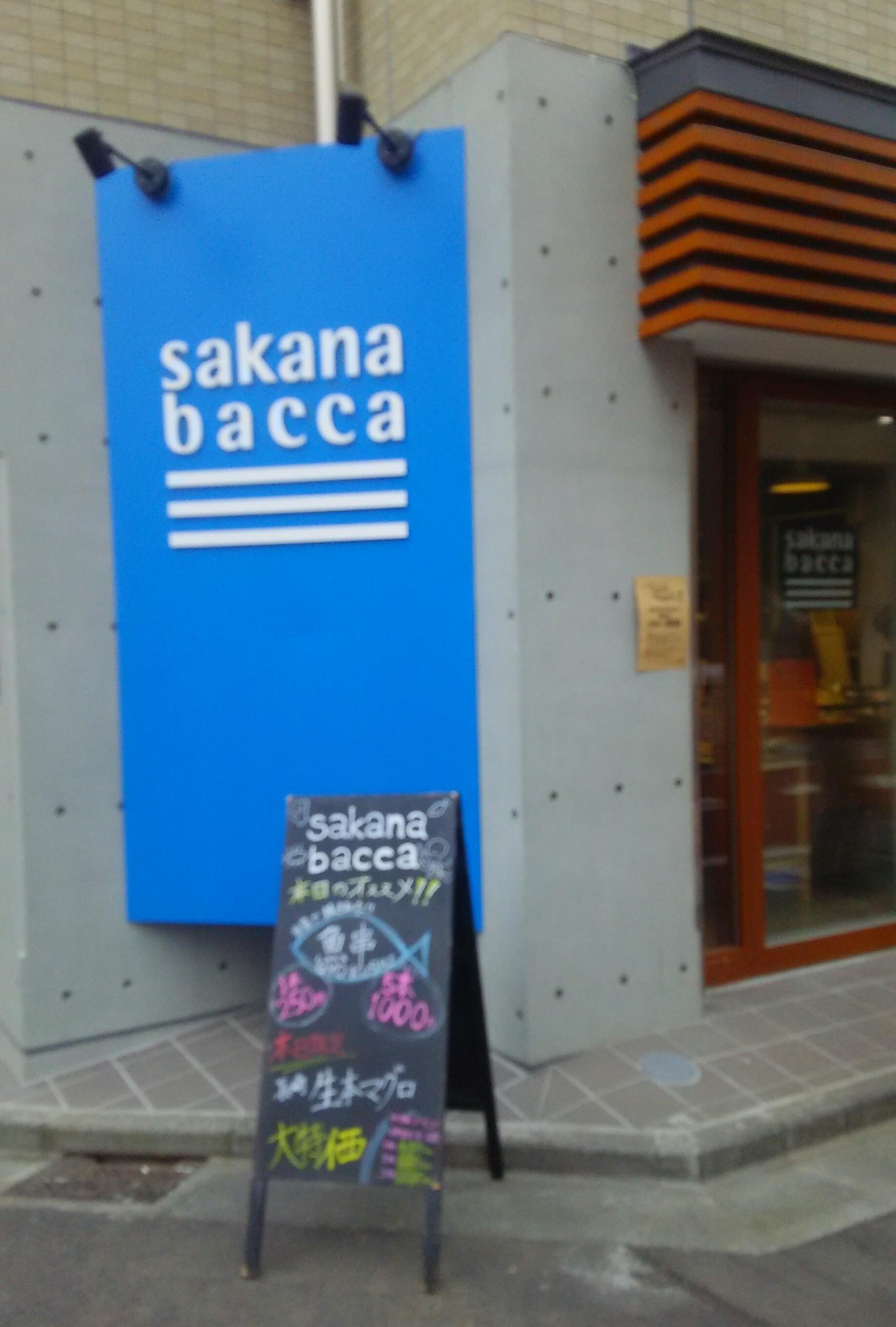 サカナ バッカ 梅ヶ丘店