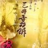 三井寺力餅本家 - 料理写真: