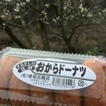 するさしのとうふ 峰尾豆腐店 -