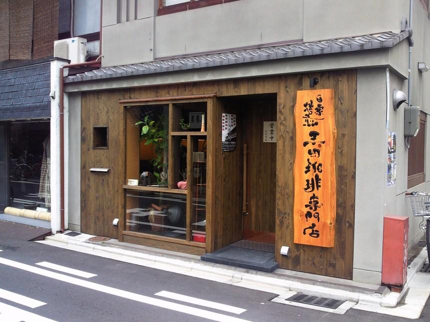 自家焙煎 王田珈琲専門店