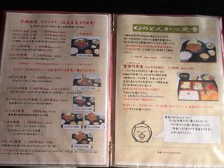 とんかつ富留川 - 160305