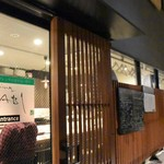Dining TABI - 「和」の外観、いい雰囲気だ~