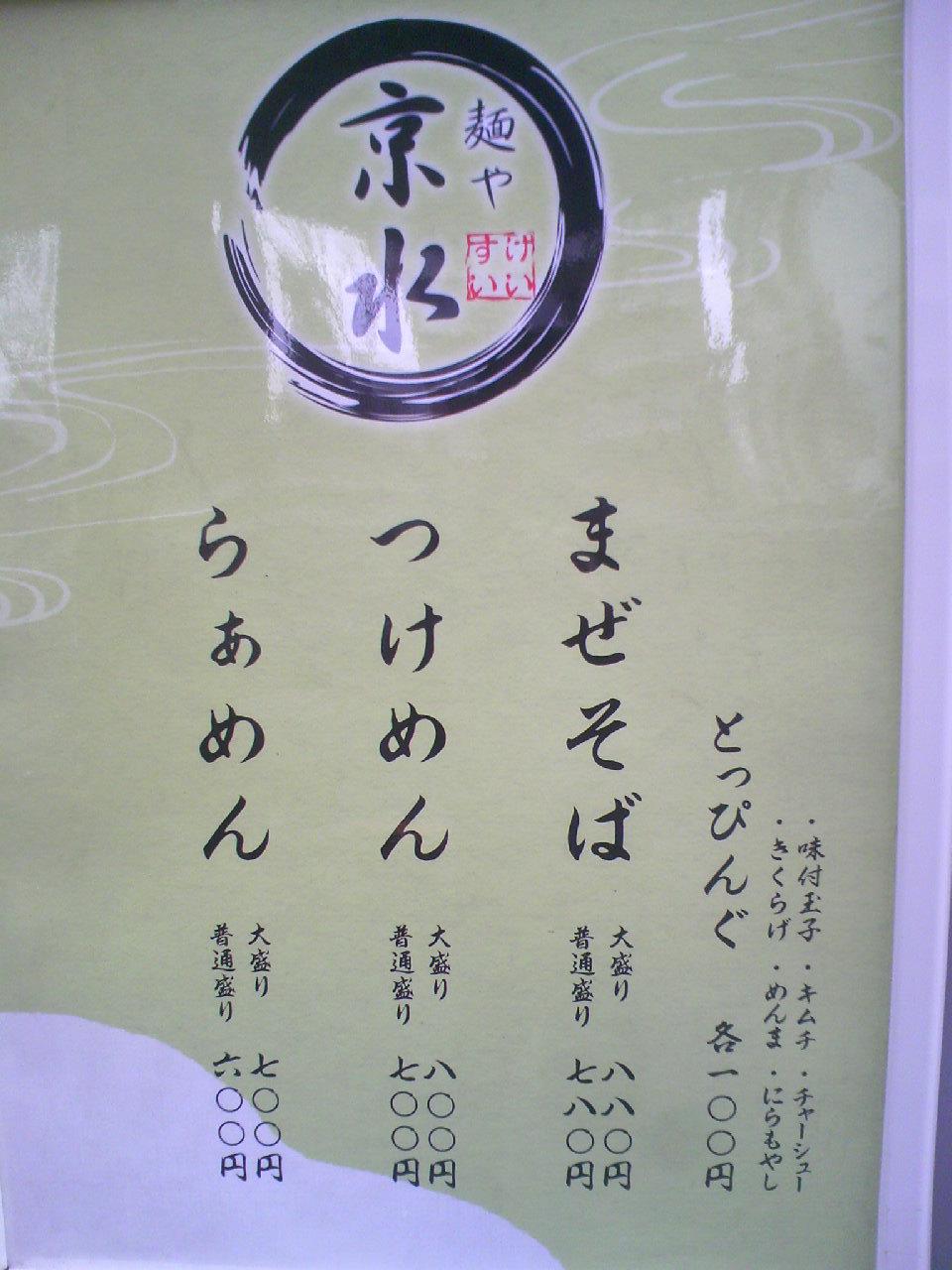 麺や 京水