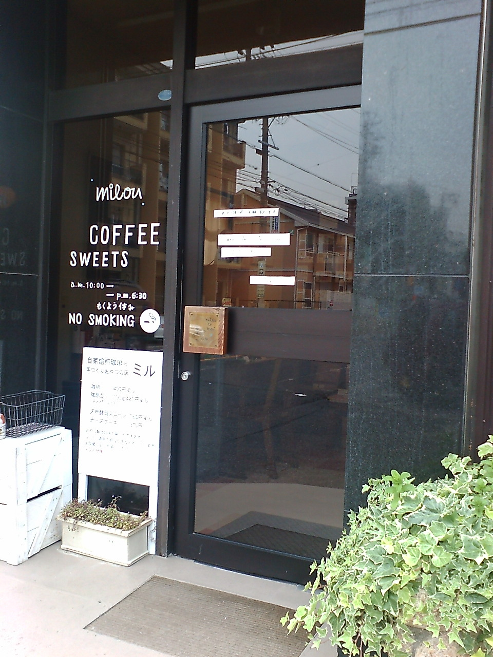 カフェ ミリオン