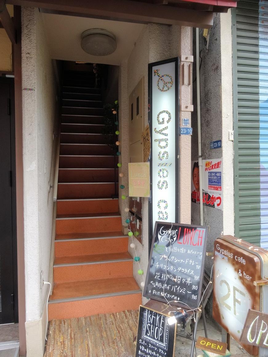 Gypsies Cafe&Bar