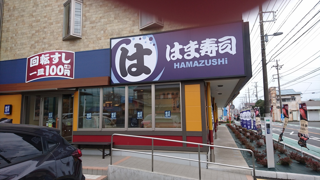 はま寿司 横浜立場店