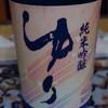 若駒 - ドリンク写真:持ち込み酒は会津のゆり