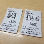 煮干鰮らーめん 圓 - 201603 食券