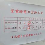 煮干鰮らーめん 圓 - 201603 水曜日も営業となりました