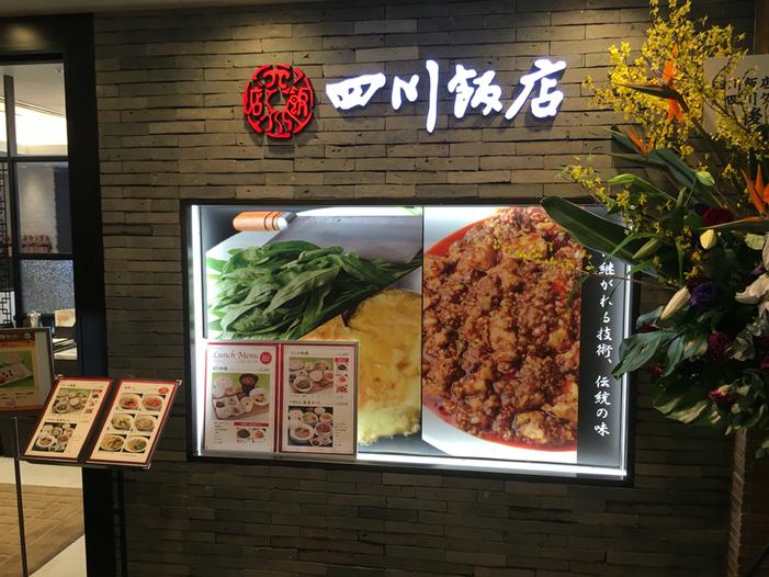 四川飯店 池袋東武店