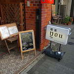 YOU - ザギンの老舗喫茶