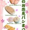 カフェ ガーデン - 料理写真:春のお花見パン祭り開催中!