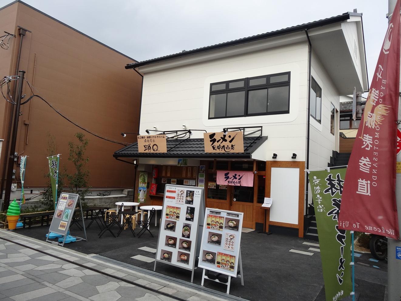 ラーメン 田中九商店 平等院店