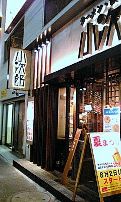 小次郎 両国店