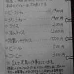 レストラン キリン - メニュー写真: