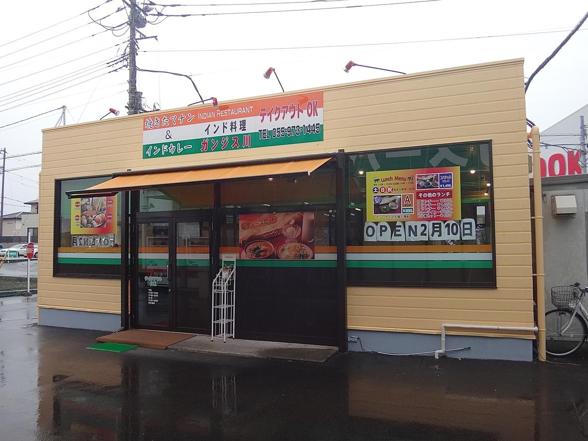ガンジス川 長泉店