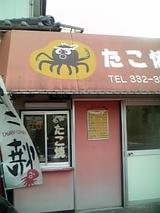 まなべのたこ焼き 田ノ浦店(タノウラテン)