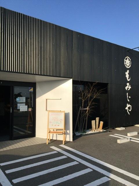 もみじや 小松島店