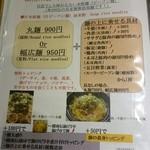 李湘潭 湘菜館 - 魅力的な米粉のメニュー