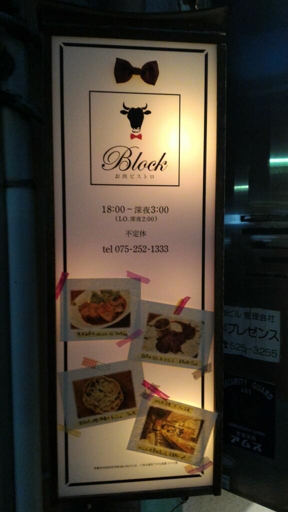 お肉ビストロ Block