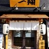 つけ麺一翔 - メイン写真:
