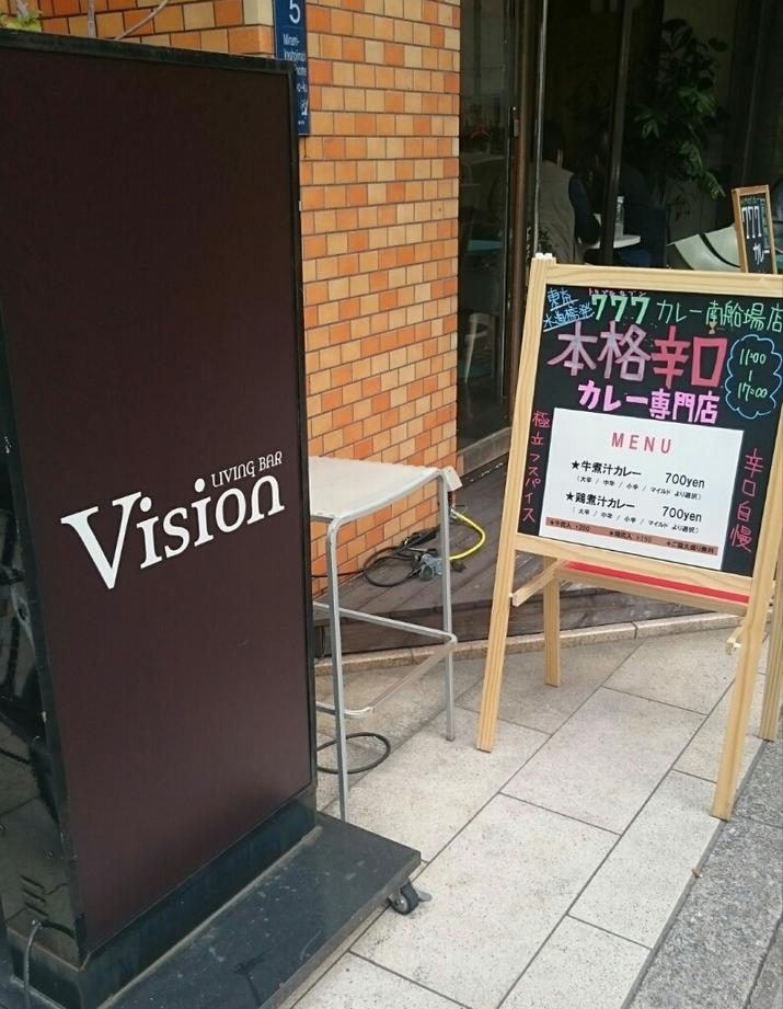 トリプルセブンカレー 大阪南船場サテライト店