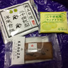 お菓子の壽城 - 料理写真:紫芋フィナンシェ☆とクーポンのお菓子