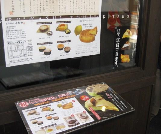 菓子杜氏 喜太郎