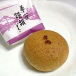 平安殿 - 平安饅頭1個110円(2016.3月)。黄身餡の饅頭