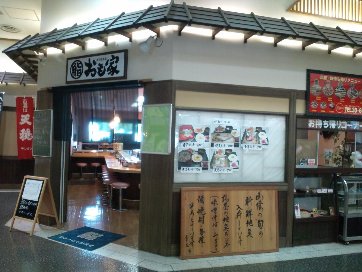 寿司居酒屋 おも家