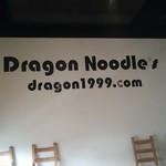 ドラゴンラーメン -